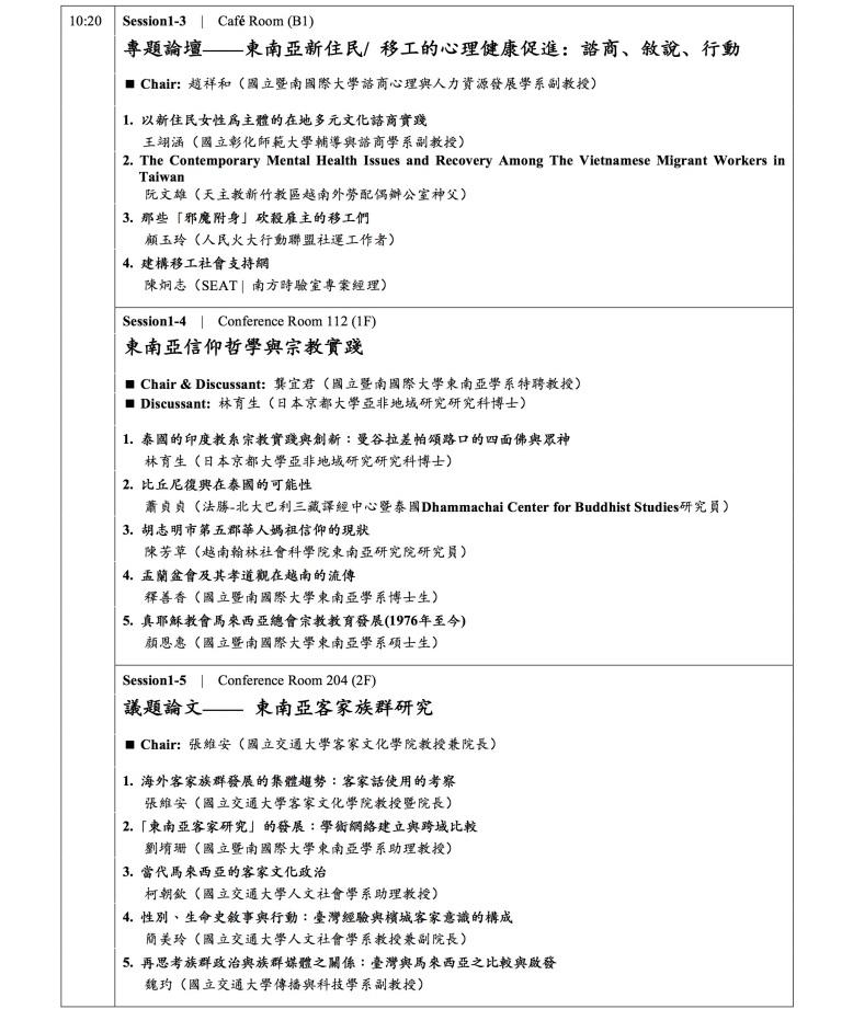 0528-2 p2議程表重新上傳新版_v105