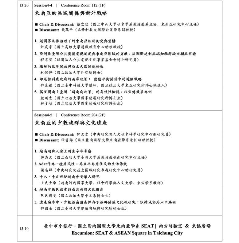 0528-2 p9議程表重新上傳新版_v105